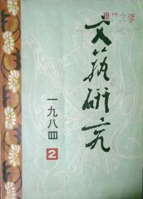 文艺研究·双月刊 1984年第2期(总第三十期)(巴金《谈版权》、伍蠡甫《赵孟頫论》等等,品相近9品)