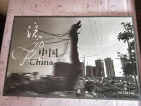 流动·中国