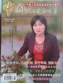 中国人力资源开发2008年3月号