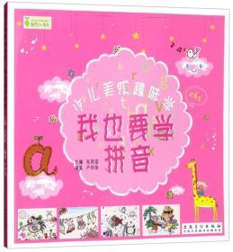 我也要学拼音/少儿美术趣味学 卢肖扬 张承国 安徽美术出版社 978