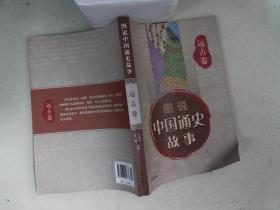 图说中国通史故事:远古卷