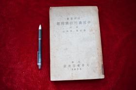 中国农村经济问题【民国24年(1935)上海大学书店初版。平装。一册。】