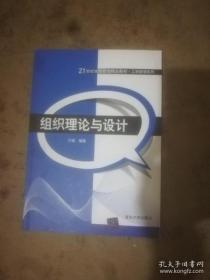 21世纪经济管理精品教材·工商管理系列:组织理论与设计