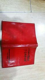 日记本  大海航行靠舵手 干革命靠毛泽东思想  未使用