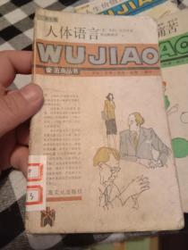 五角丛书11本