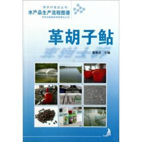 水产品生产流程图谱:革胡子鲇