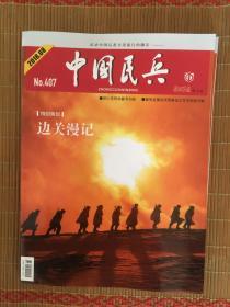 中国民兵2018年第8期