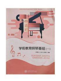 正版 学前教育钢琴基础(一) 许妍彬 刘畅 孙学英 编 上海交通大学 9787313197801