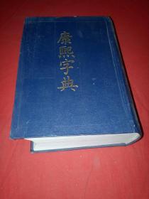 康熙字典    中华书局精装【西架3】