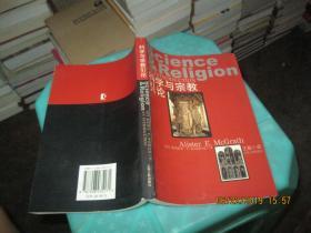 科学与宗教引论  上海人民出版社   货号21-3