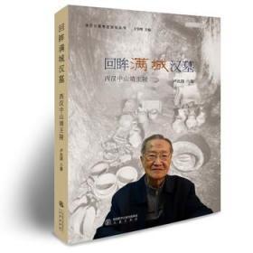 回眸满城汉墓——西汉中山靖王陵