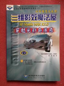 三维影效魔法屋:3D Studio MAX R3.0穿越光影与质感(无光盘)