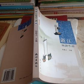 浙江旅游手册