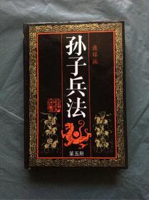 孙子兵法连环画 (5)(精装 有护封)私藏 品好