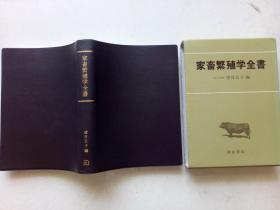 家畜繁殖学全书