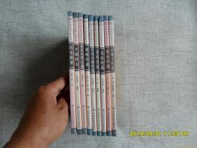 中国风俗文化丛书 共9册 合售