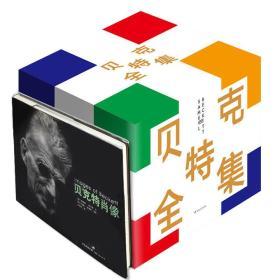 《贝克特全集》精装全22册