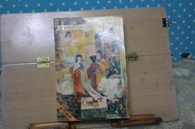浓情快史:《明清艳情小说》丛书  皇室孤本第三辑