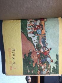 连环画报【1959年7-24期、布面精装合订本】