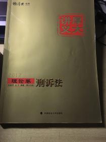 厚大司考2017厚大讲义理论卷刑诉法