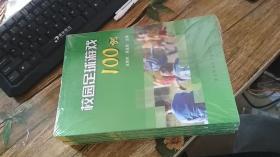 校园足球游戏100例