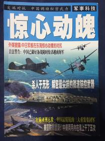 国防与军事:惊心动魄