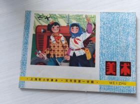 上海市小学课本:美术(五年级第一学期)【1版 76年一印 有列宁毛主席语录】
