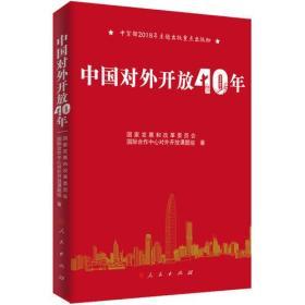 中国对外开放40年