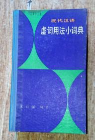 现代汉语 虚词用法小词典