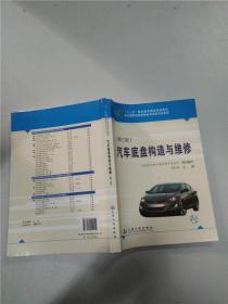 汽车底盘构造与维修【有光碟,不保证是否能正常使用】