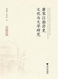 唐宋江南历史文化与文学研究