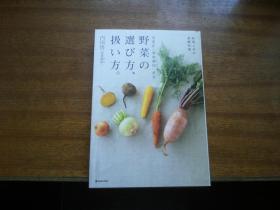 日本原版餐饮料理美食书籍【料理上手基础知识】内田悟著,筑地御厨,大32开软精装图文本,书影如一