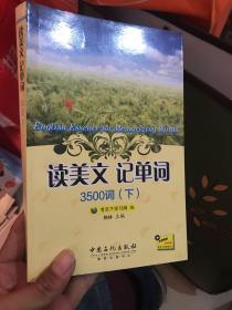 读美文记单词3500词(下)