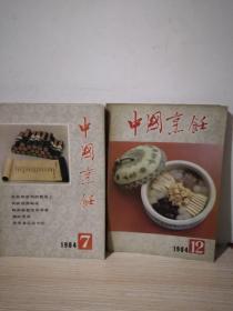 中国烹饪1984年(1-12全年)缺6.10.11