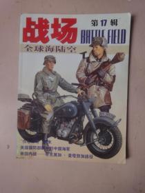 战场第17辑(全球海陆空)2005年1版1印