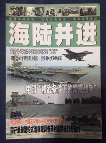 国防与军事:海陆并进