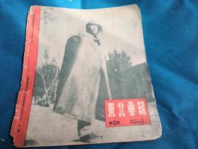《东北画报》第55期1949年7月