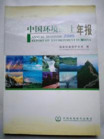 2005中国环境统计年报