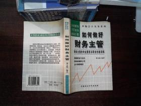 如何做好财务主管:财务主管的专业素质及职业技能训练   .