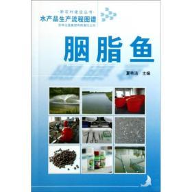 水产品生产流程图谱:胭脂鱼