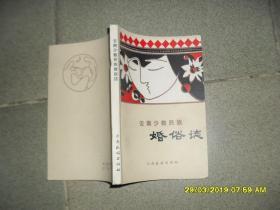 云南少数民族婚俗志(85品小32开略有钉锈1983年1版1印1万册285页)44876