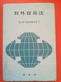 对外贸易法(韩文版)