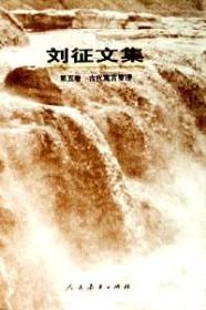 刘征文集 . 五 : 古代寓言整理