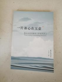 一片冰心在玉壶:磐安县优秀教育工作者风采之一