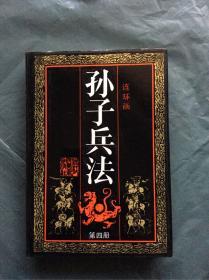 孙子兵法连环画 (4)(精装 有护封)私藏 品好