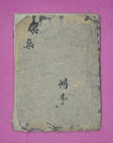 民国手抄本1 (字体工整,少见)