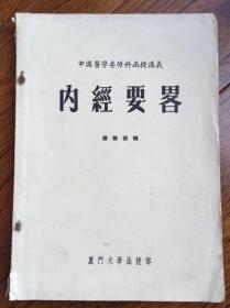 名中医盛国荣编著《内经要略》