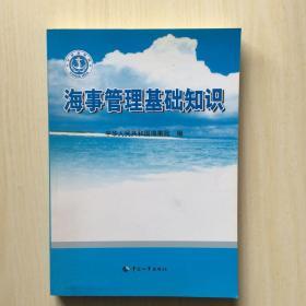 海事管理基础知识