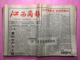 江西商报(创刊号-18期合售)全开
