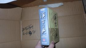 新编汉字字典 附简体、繁体字对照 国语注音、汉语拼音 精装 厚册